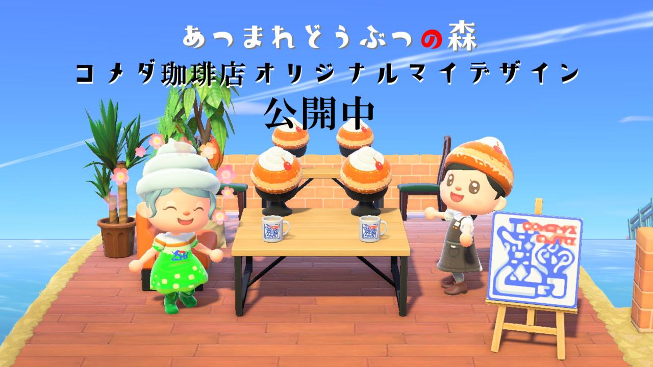 『あつまれどうぶつの森』で「コメダ珈琲店」マイデザイン配布中!  クリームソーダドレスやシロノワール帽子など♪