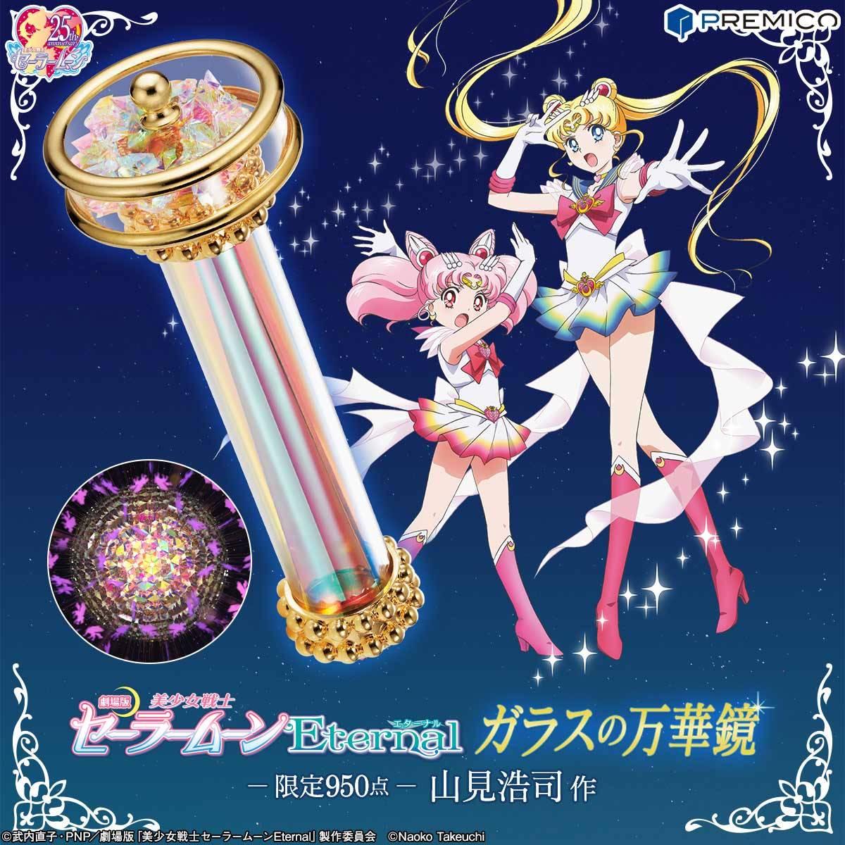 劇場版『美少女戦士セーラームーンEternal』公開記念! 世界的作家による『ガラスの万華鏡』発売