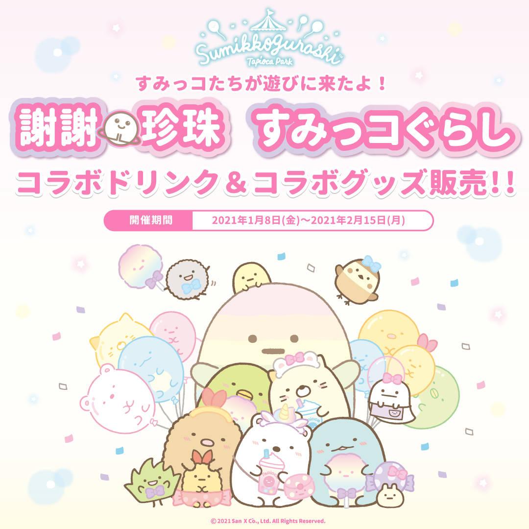 『すみっコぐらし』黒糖生タピオカ専門店とコラボ♪ コラボドリンク&グッズ登場!