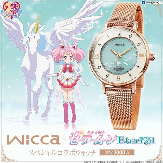 『美少女戦士セーラームーンEternal』腕時計登場! 大人におすすめ、優雅でフェミニンなデザイン♪