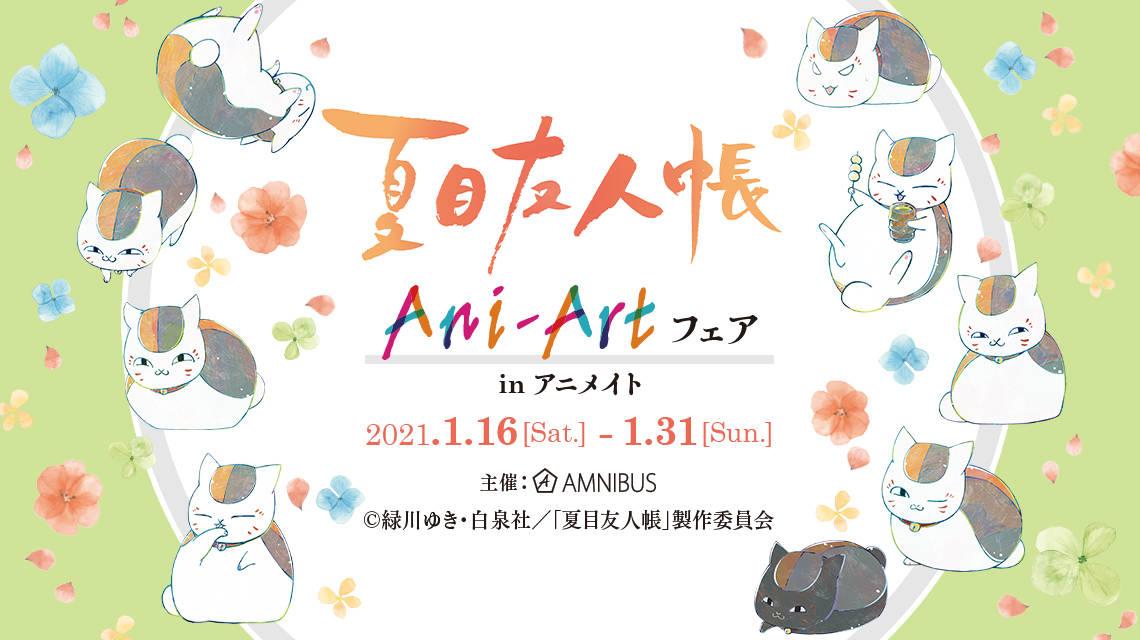『夏目友人帳』Ani-Art フェア in アニメイトが開催中!ニャンコ先生の癒しグッズが多数登場