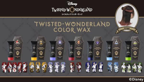 『ツイステ』カラーワックス全7色が発売!好きなキャラクターステッカーを指定できる予約販売も