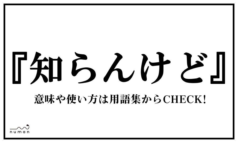 知らんけど(しらんけど)