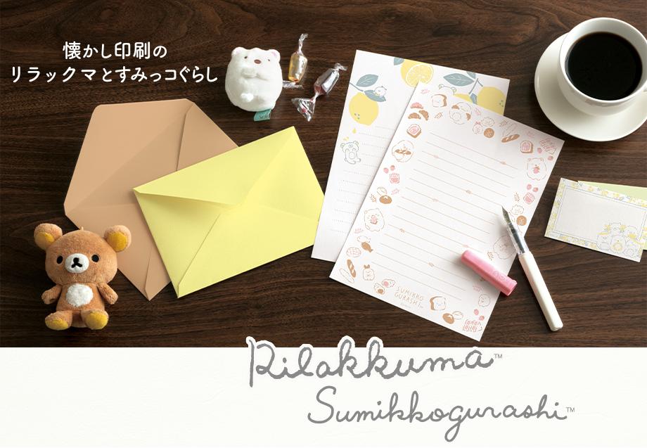 『リラックマ』『すみっコぐらし』のレターセット&メッセージカード登場! レトロな雰囲気が可愛い♪