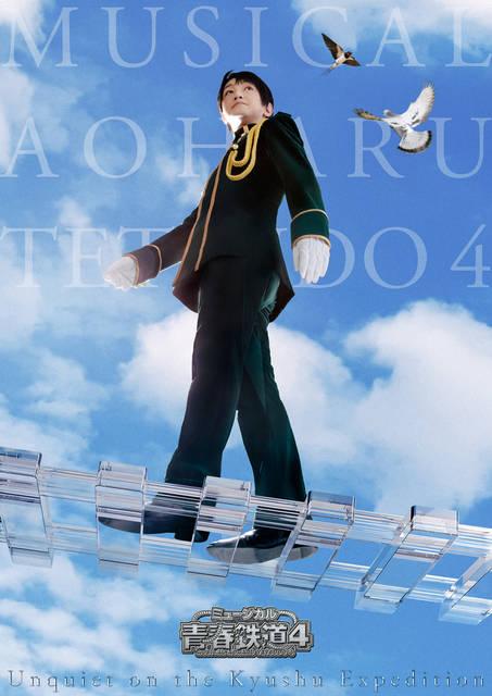 ミュージカル『青春-AOHARU-鉄道』4、全27路線のキャラクタービジュアル解禁!