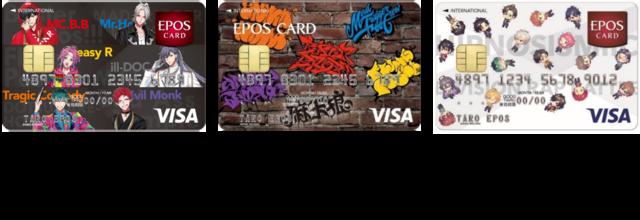 『ヒプノシスマイク』の「エポスカード」が登場! 新規ご利用特典にカードケースも♪