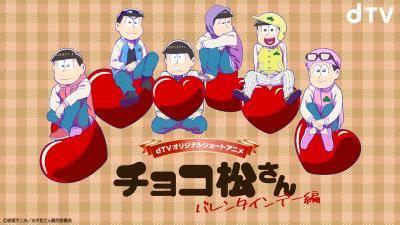 『おそ松さん』新作ショートアニメ配信決定! 6つ子がバレンタインに翻弄される「チョコ松さん」あらすじは?