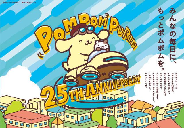 『ポムポムプリン』25周年記念! ピューロランドでイベント開催、記念グッズ発売、バースデー総会も♪