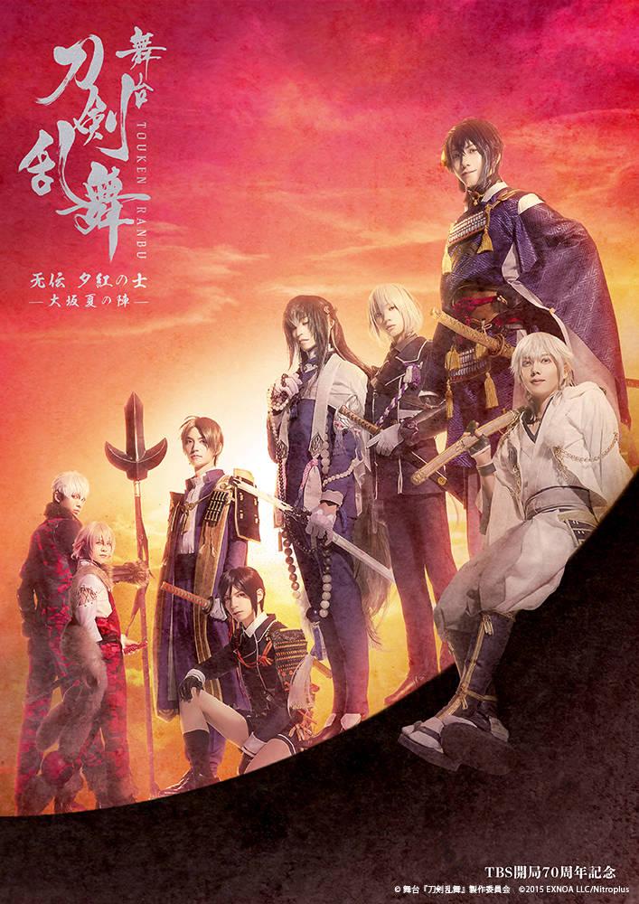 舞台『刀剣乱舞』大坂夏の陣公演、ビジュアル解禁!新たに2振りの刀剣男士の出演が決定