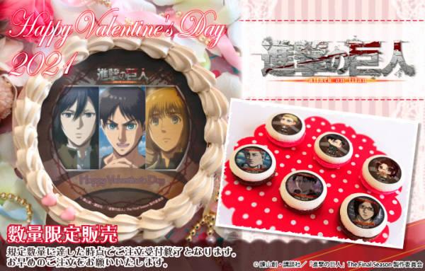 『進撃の巨人』バレンタインスイーツ発売! 特典缶バッジ付きのケーキ&マカロン♪