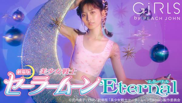 劇場版『美少女戦士セーラームーンEternal』キャラになりきれるブラセットやルームウェアが登場!