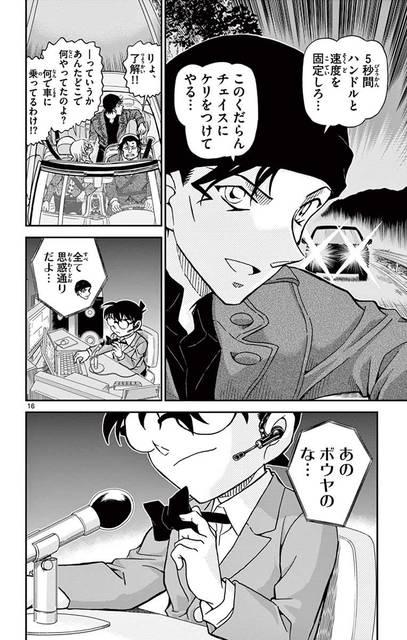 『名探偵コナン』公式アプリ「赤井秀一特集vol.3 Revival」実施中! 『緋色の弾丸』キーパーソンに迫る!!