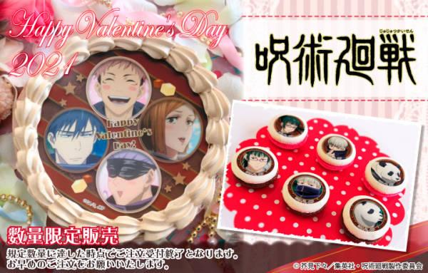 『呪術廻戦』バレンタインスイーツ発売決定! キャラデザインのケーキ&マカロンセット♪