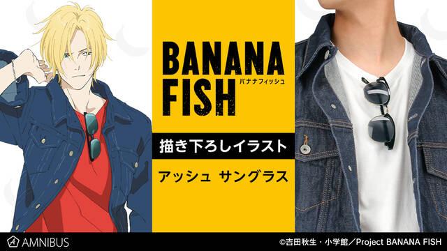 『BANANA FISH』描き下ろしイラストのサングラス発売! アッシュとおそろいのグッズを手に入れよう♪