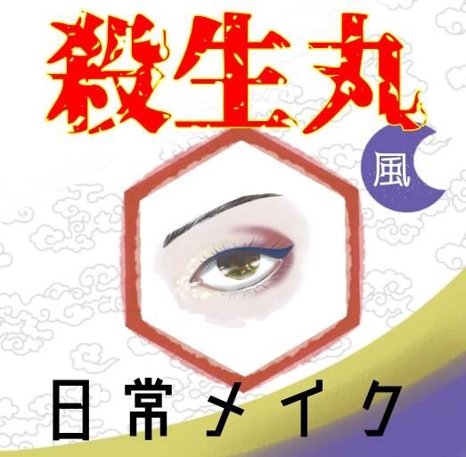 『半妖の夜叉姫』殺生丸風の目元はプチプラコスメで作る♥メイクテクを伝授【キャンメイク、セザンヌ】