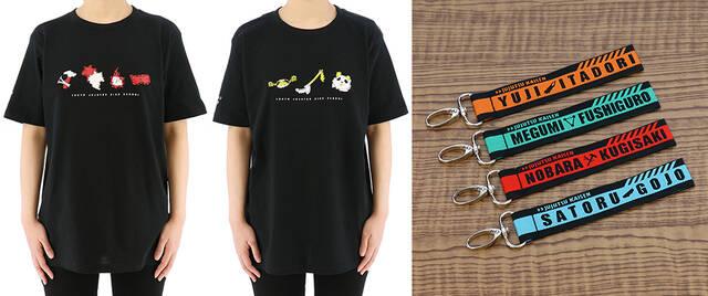 『呪術廻戦』モチーフTシャツ&ベルトキーホルダー登場! シンプルで大人も使いやすい♪
