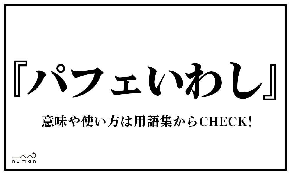 パフェいわし(ぱふぇいわし)