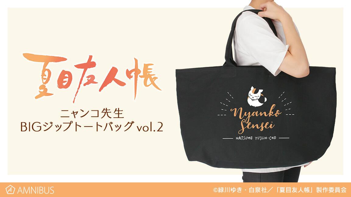 『夏目友人帳』ニャンコ先生のBIGジップトートバッグ発売! 可愛くてたっぷり入る♪