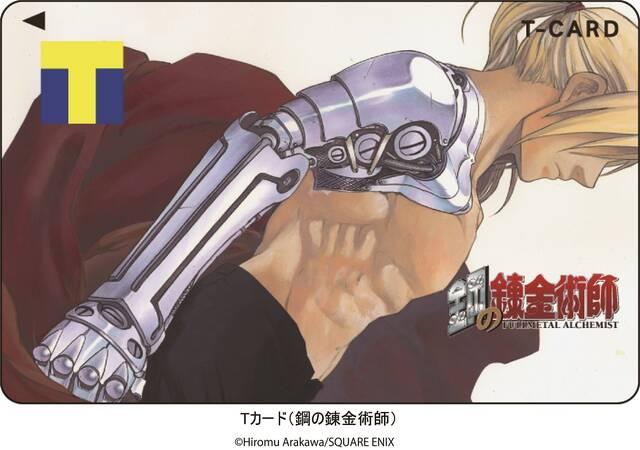 『鋼の錬金術師』Tカード化! 荒川弘の原画を使用したカッコ良すぎるデザイン…!