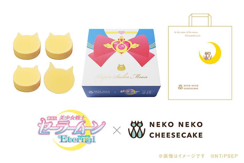 劇場版「美少女戦士セーラームーンEternal」×「ねこねこチーズケーキ」コスチューム風のパッケージも可愛い♪