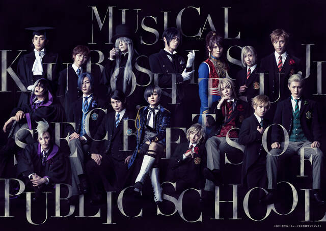 ミュージカル『黒執事』~寄宿学校の秘密~、全キャラクタービジュアル解禁!
