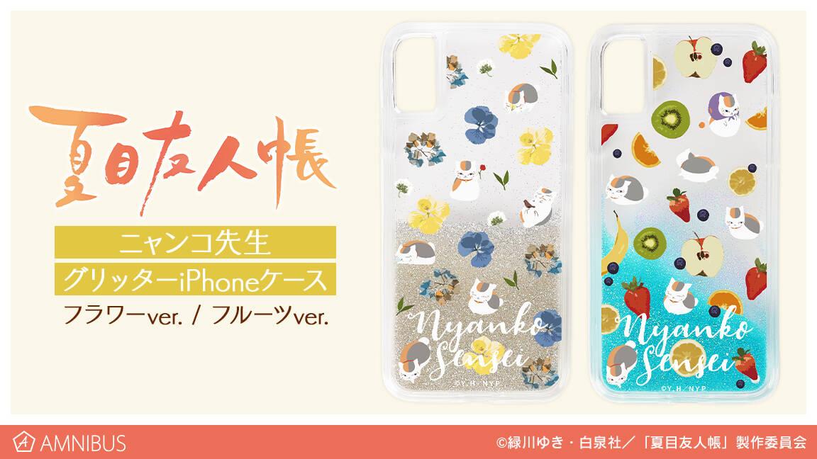 『夏目友人帳』グリッターiPhoneケース登場! ニャンコ先生のカラフルなデザインが可愛い♪