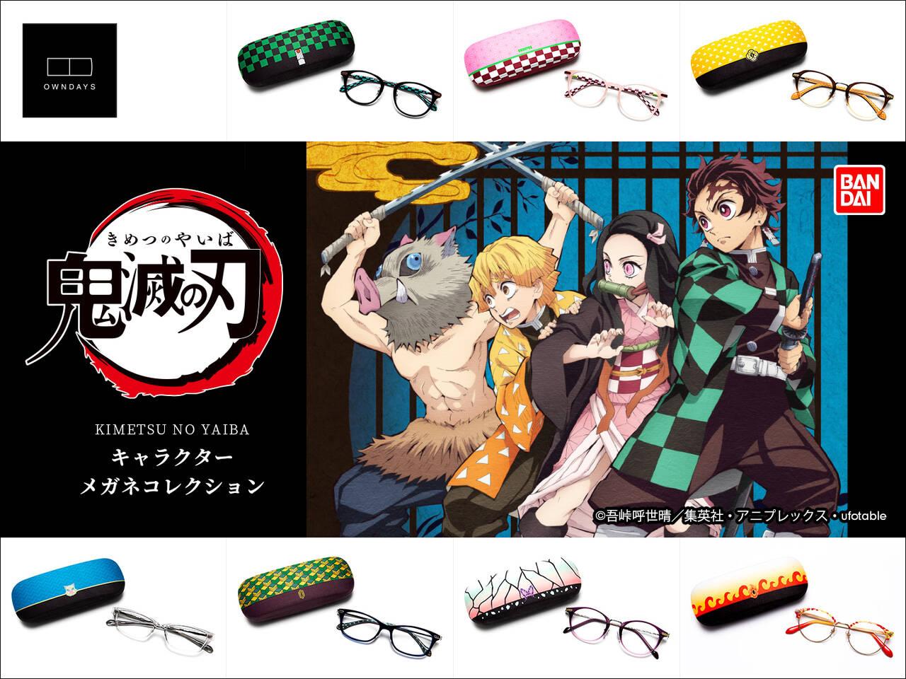 『鬼滅の刃』コラボメガネ、店頭発売は4月から!煉獄モデルが新登場!