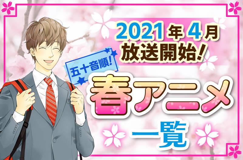 2021年春アニメ最新まとめ!4月開始アニメ一覧【五十音順】