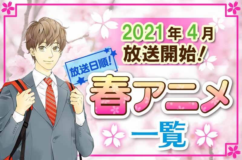 2021年春アニメ最新まとめ!4月開始アニメ一覧【放送日順】