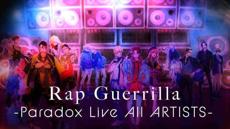 花江夏樹ら豪華声優14名がバイブス溢れるラップ披露!「Paradox Live(パラライ)」初の全員曲、MVが解禁!