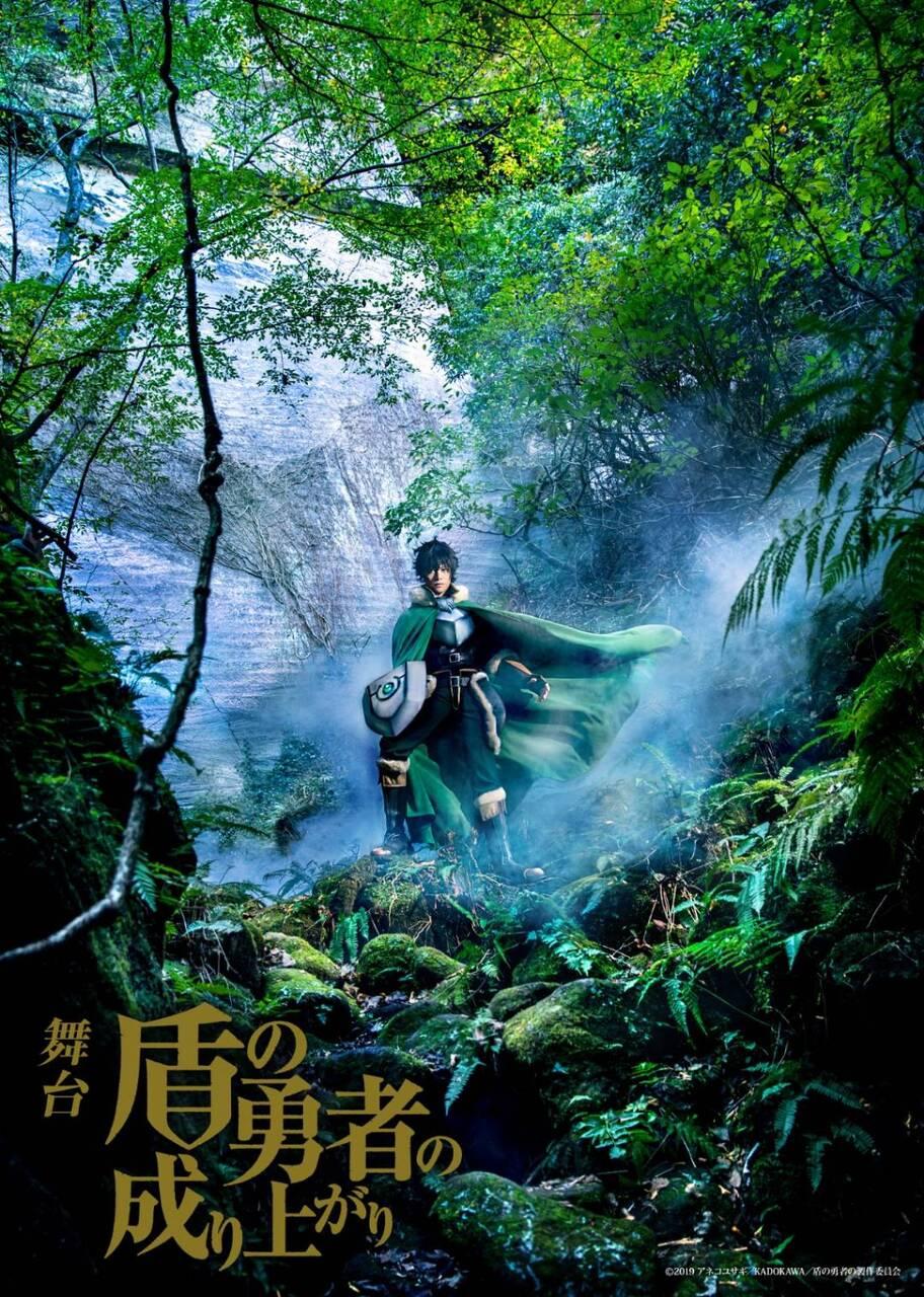舞台『盾の勇者の成り上がり』延期公演に宇野結也、安里勇哉、谷水力らが出演!