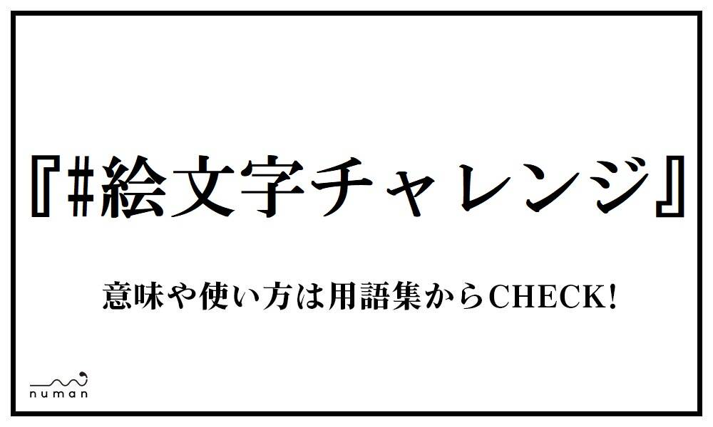 #絵文字チャレンジ(えもじちゃれんじ)