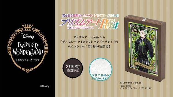 『ツイステッドワンダーランド』透明パズル発売! リリア、ジャミル、エペルなど♪
