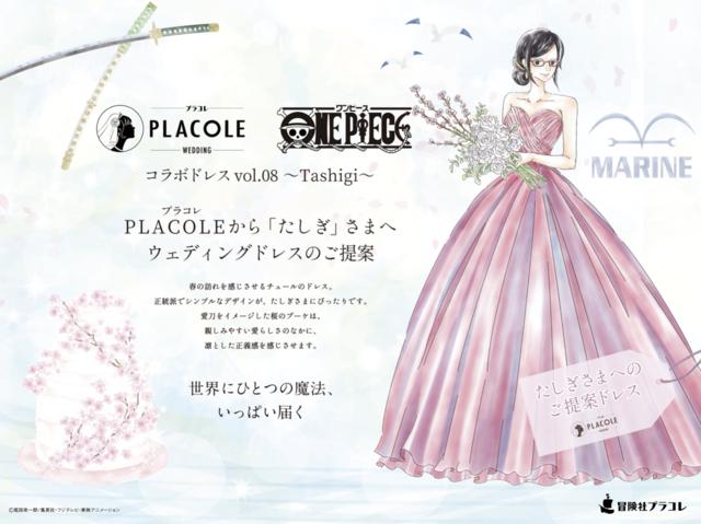 『ONE PIECE』コラボウェディングドレス第7弾は海軍の女剣士「たしぎ」イメージ♪