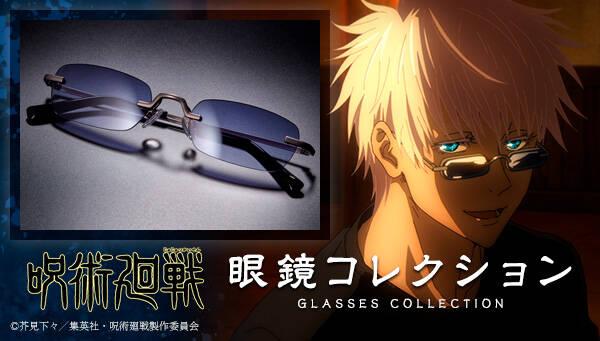 『呪術廻戦』五条悟と七海建人の眼鏡が発売! オリジナルデザインのケース&眼鏡拭きつき♪