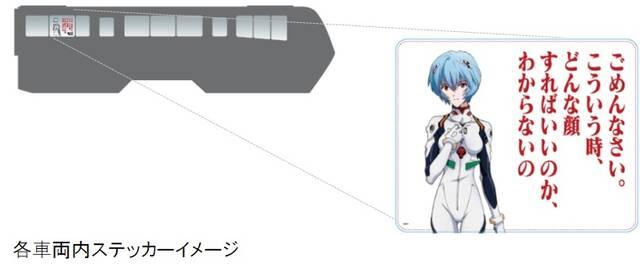 東京モノレールが『シン・エヴァンゲリオン劇場版』仕様に! 車輛や駅を名シーン&名ゼリフで彩る