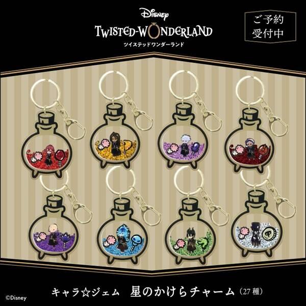 『ディズニー ツイステッドワンダーランド』キャラが瓶に入ったチャームが登場♪