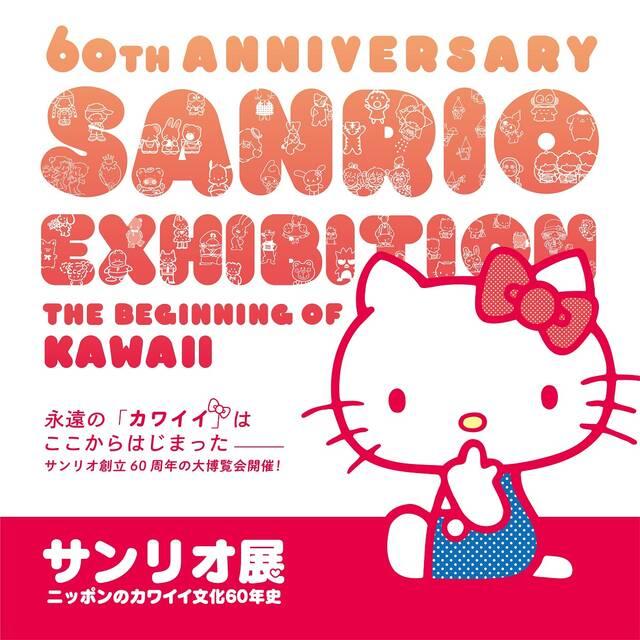 『サンリオ展 ニッポンのカワイイ文化60年史』開催! 特典グッズ付きのチケットも発売♪