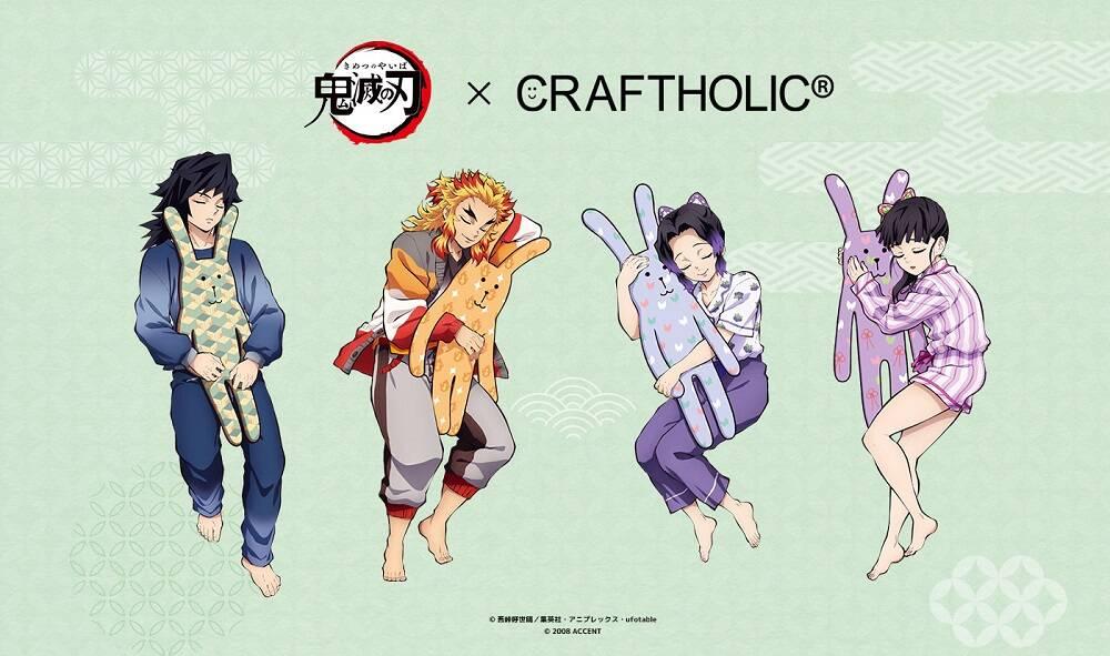 『鬼滅の刃』が「CRAFTHOLIC」とコラボ!義勇、杏寿郎、しのぶ、カナヲの描き下ろしイラストグッズも♪