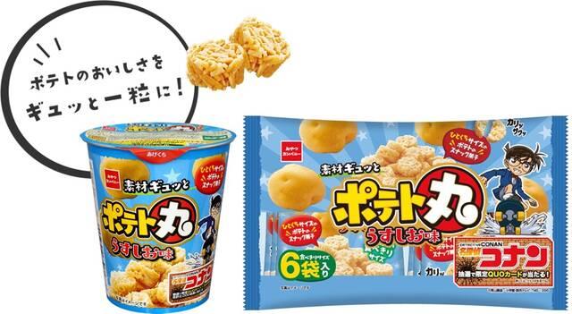 『名探偵コナン』が「ポテト丸」とコラボ♪ オリジナルパッケージで登場!