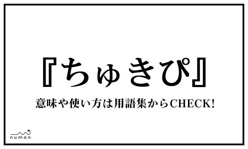 ちゅきぴ(ちゅきぴ)