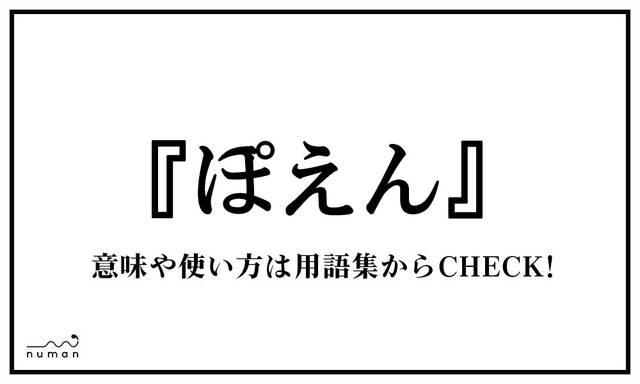 ぽえん(ぽえん)
