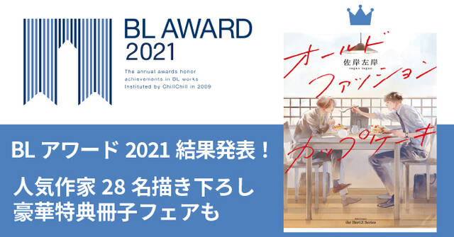 BLアワード2021結果発表! BESTコミック1位は『オールドファッションカップケーキ』! BLCD1位は『囀る鳥は羽ばたかない 6』