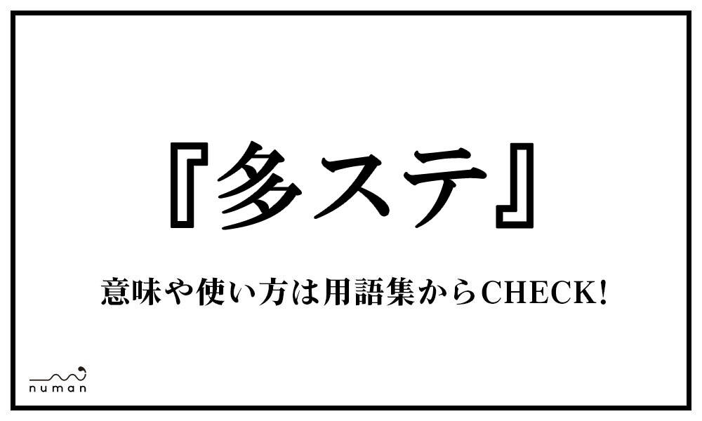 多ステ(たすて)