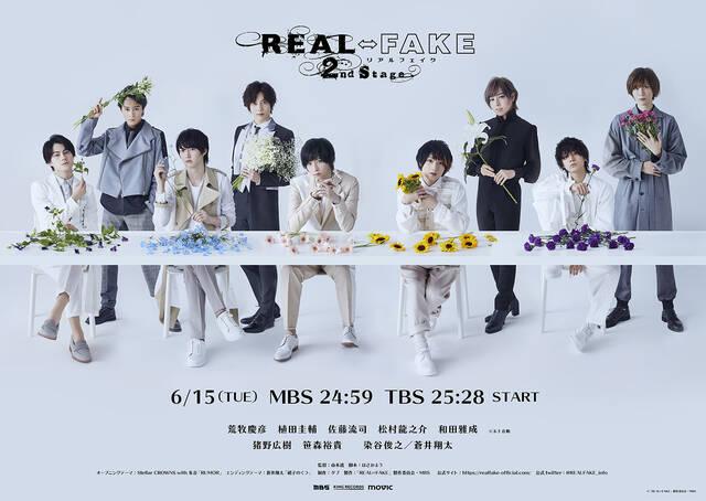 『REAL⇔FAKE』第2期に猪野広樹、笹森裕貴が出演決定!6月より放送決定