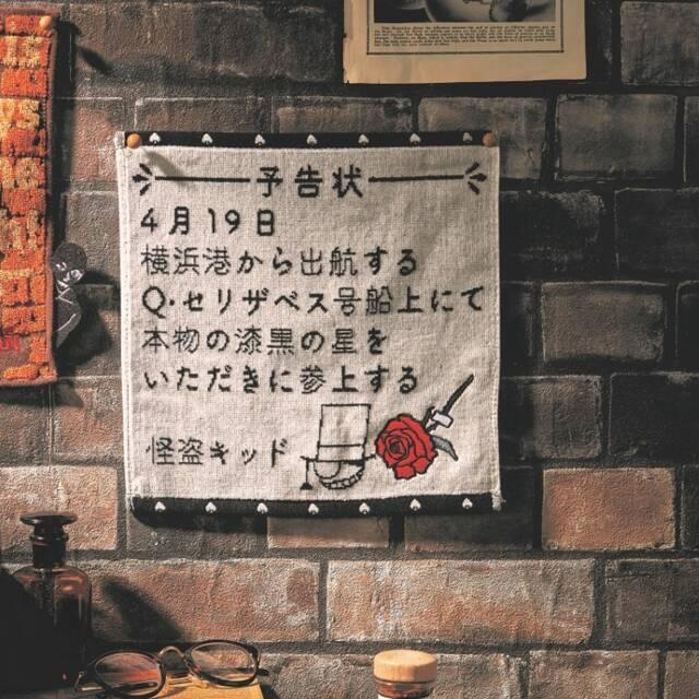 『名探偵コナン』怪盗キッドの予告状がタオルになった! コナンファンへのプレゼントにもぴったり