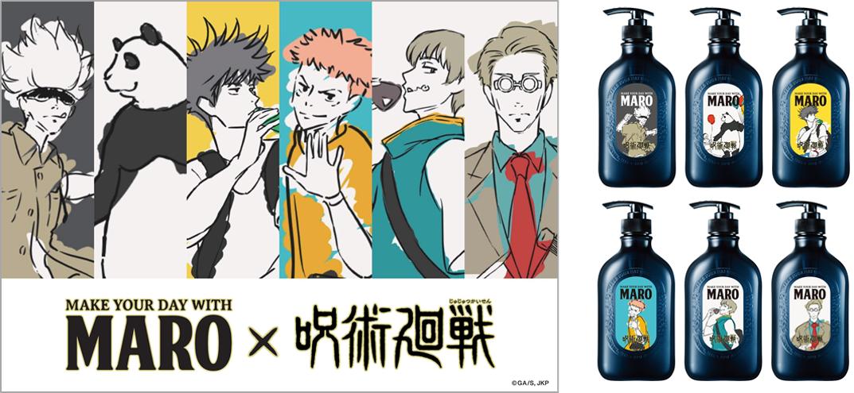 『呪術廻戦』がメンズケアブランド「MARO」とコラボ! EDデザインのシャンプーボトル登場!