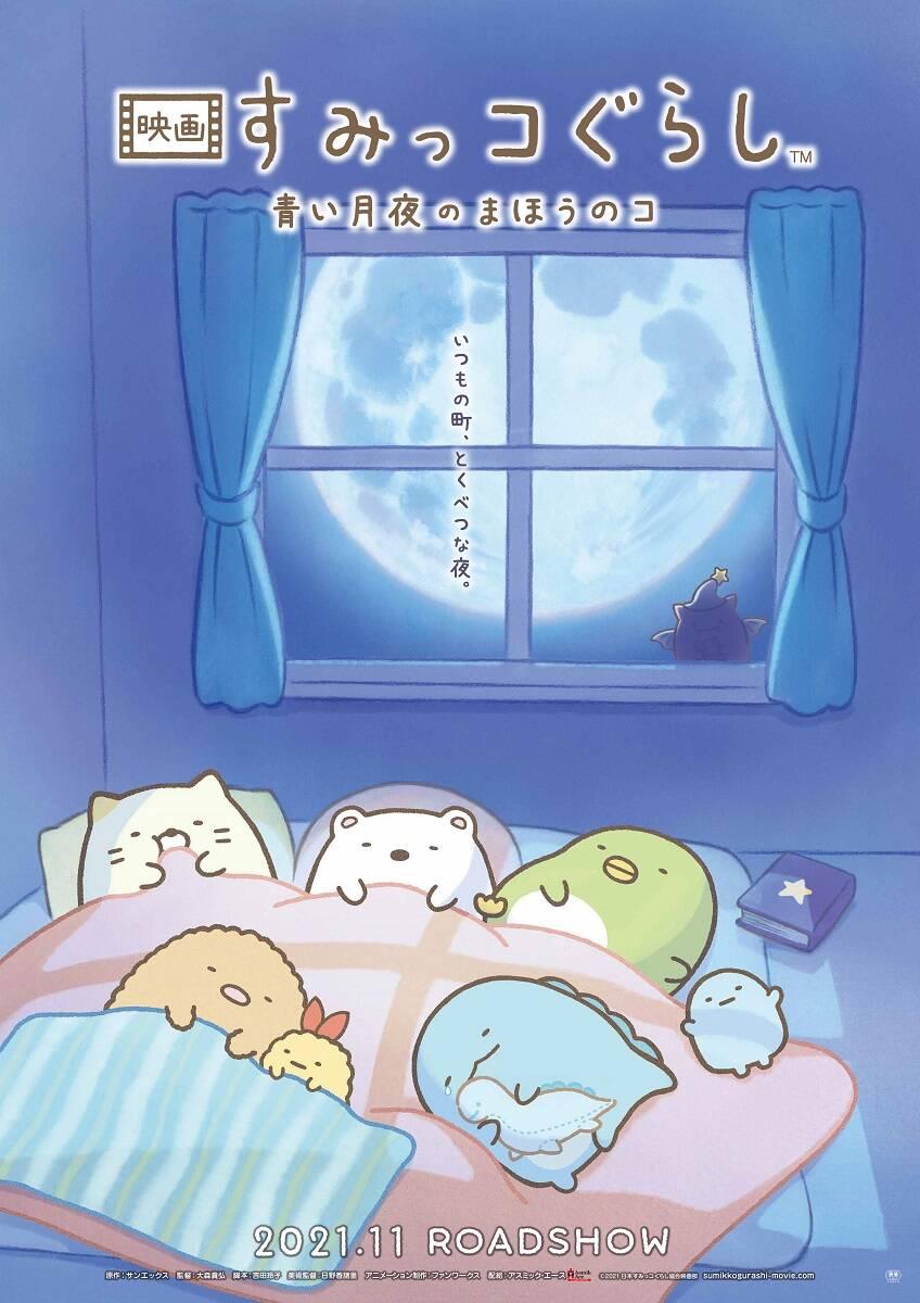 『映画 すみっコぐらし 青い月夜のまほうのコ』ティザービジュアル初お披露目!