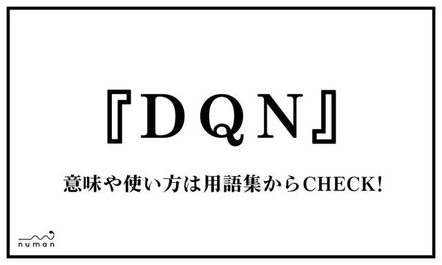 DQN(ドキュン)