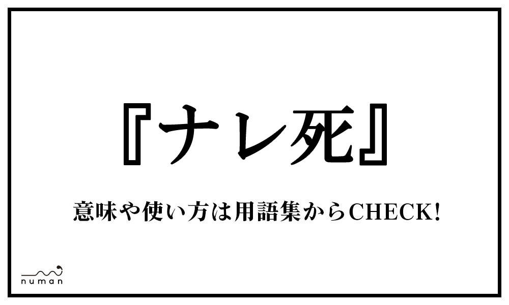 ナレ死(なれし)